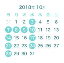 2018年10月
