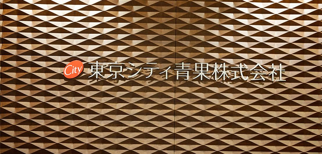 会社概要 | 東京シティ青果株式会社